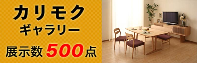 karimoku_g_top
