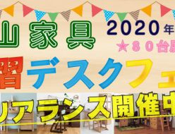 2020desk-final_top