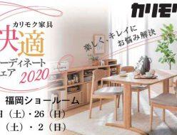 200125karimokuSR_top