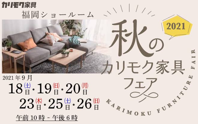 210907karimokuSR_top