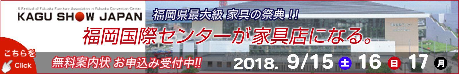 城山家具がお届けする家具ショージャパン情報サイトへ
