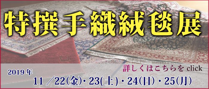 1911手織絨毯展バナー