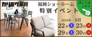1906_カリモク福岡ショールームこだわり家具フェア