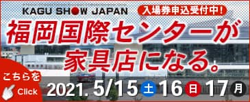 2105-76回家具ショージャパンバナー