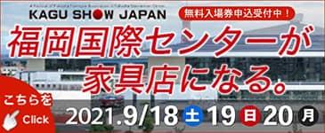 2109家具ショージャパンバナー