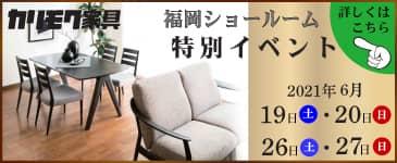 カリモク家具福岡SRバナー